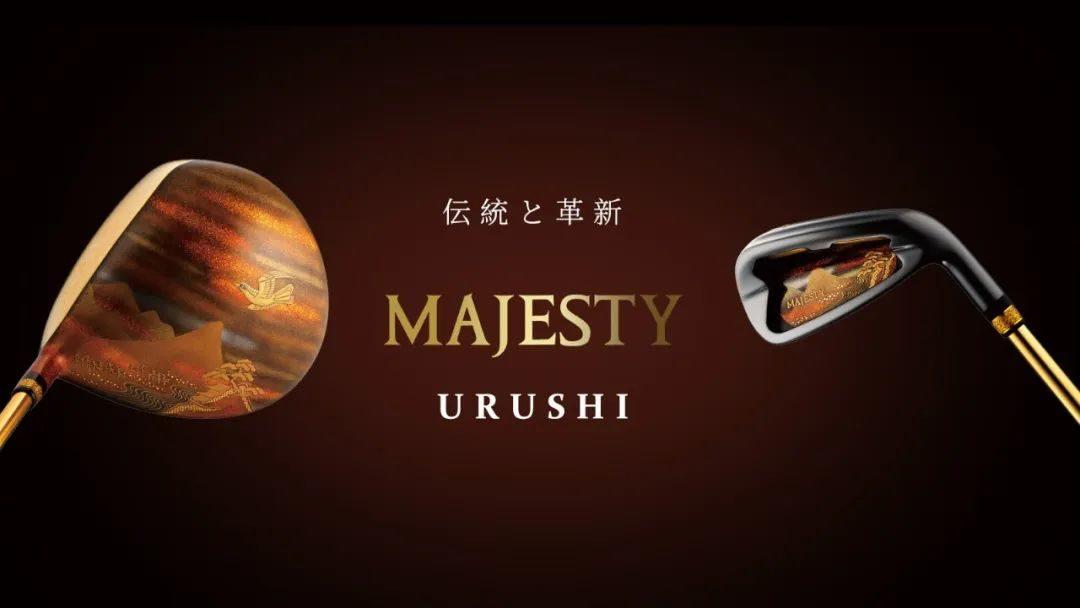 MAJESTY URUSHI漆 售价220万全球限量版球杆惊艳亮相