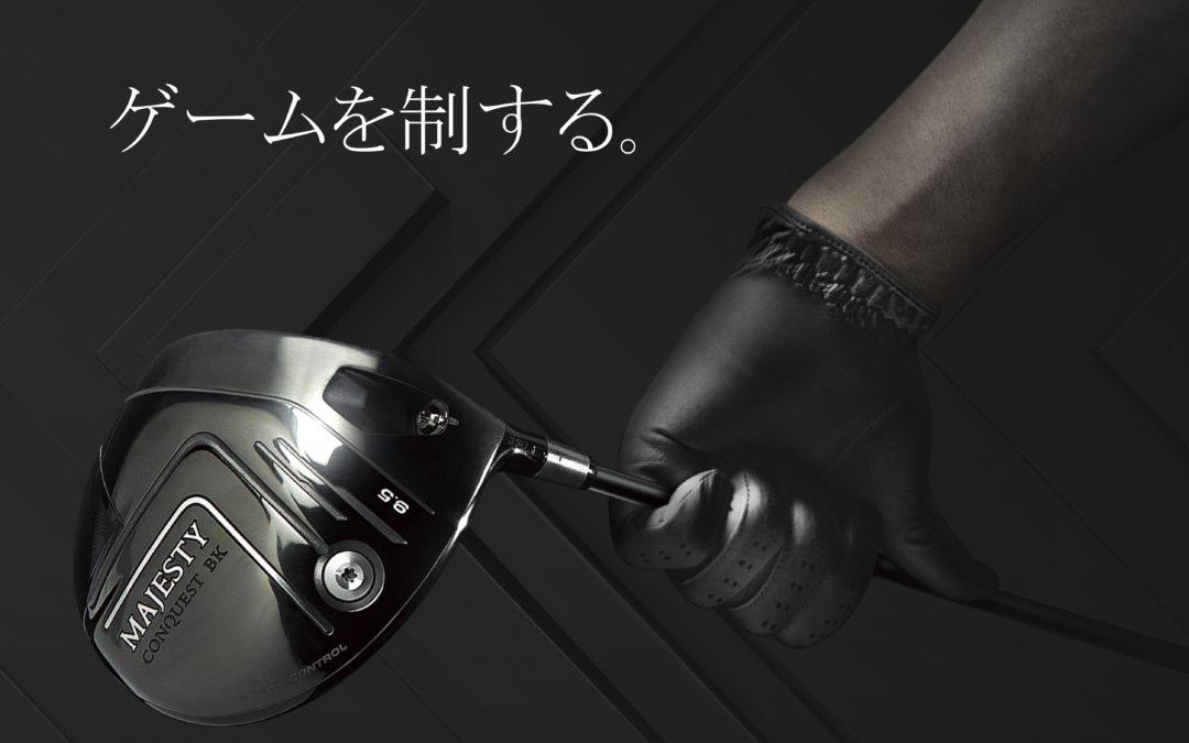 マジェスティから新たなDNAを持った新ブランド「MAJESTY CONQUEST BK」発売のお知らせ