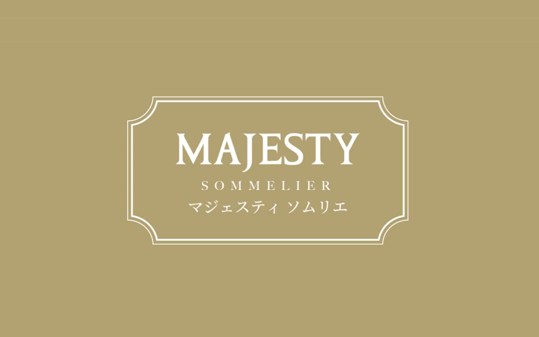 マジェスティ ソムリエの在籍店にお越しください。