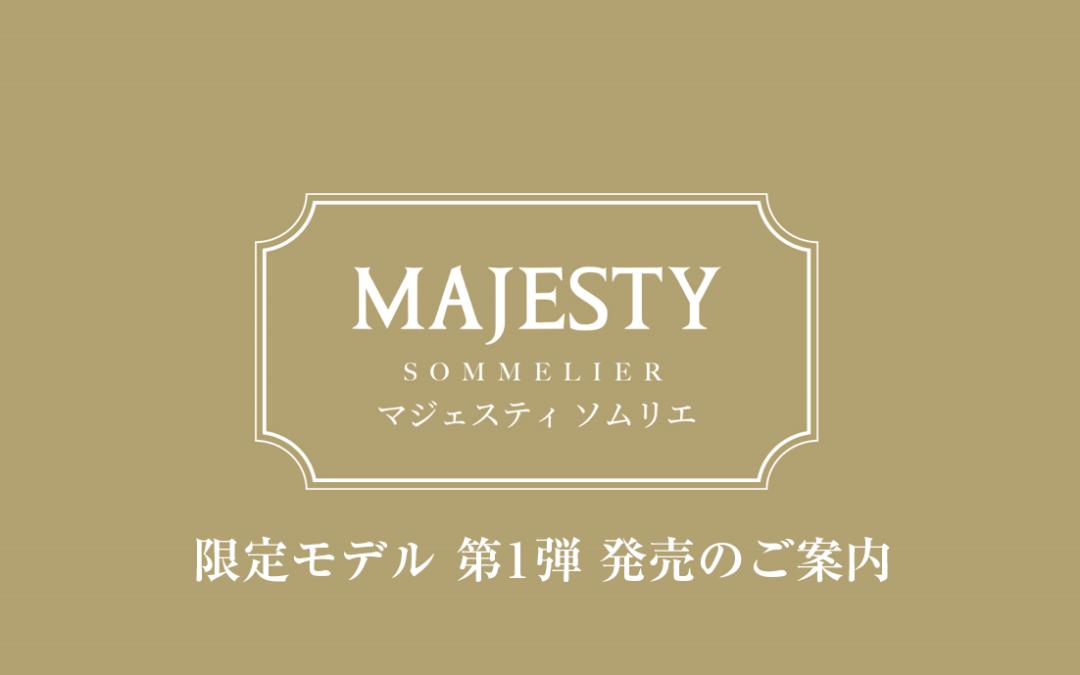 マジェスティ ソムリエ在籍店限定モデル、「MAJESTY Black Royale ドライバー」