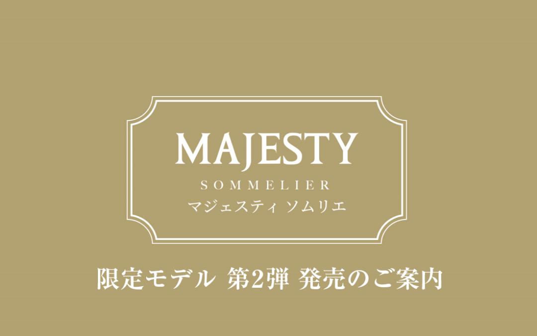 マジェスティ ソムリエ在籍店限定、「MAJESTY Black Royale  フェアウェイウッド」