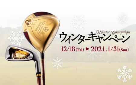 PRESTIGIO XI ウィンターキャンペーン2020【終了しました】