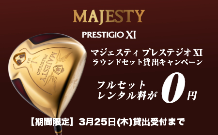 PRESTIGIO XI ラウンドセット貸出キャンペーン【終了しました】