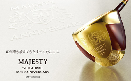 マジェスティ サブライム 50周年記念モデル7月9日(金)発売のお知らせ